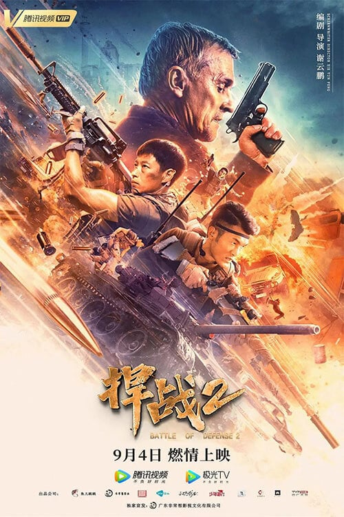"""Poster for the movie """"Battle of Defense 2"""""""