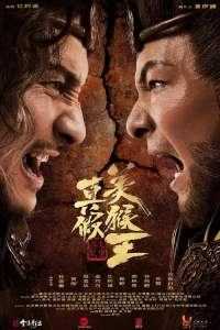 """Poster for the movie """"True and False Monkey King"""""""