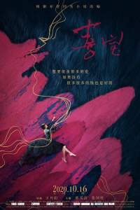 """Poster for the movie """"The Story Of Xi Bao"""""""