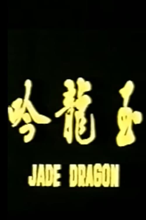 """Poster for the movie """"Jade Dragon"""""""