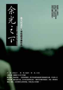 "Poster for the movie ""Under the Split Light"""