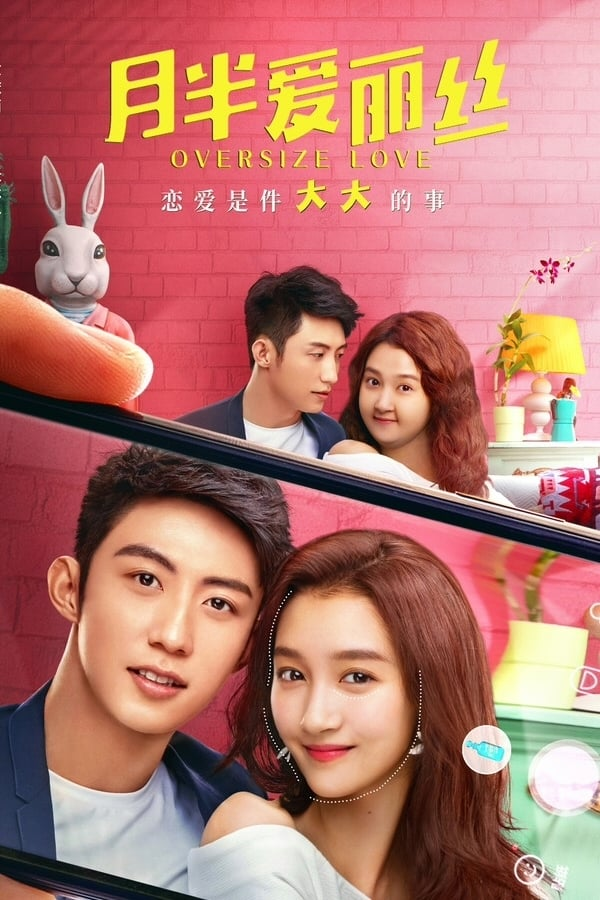 """Poster for the movie """"Oversize Love"""""""