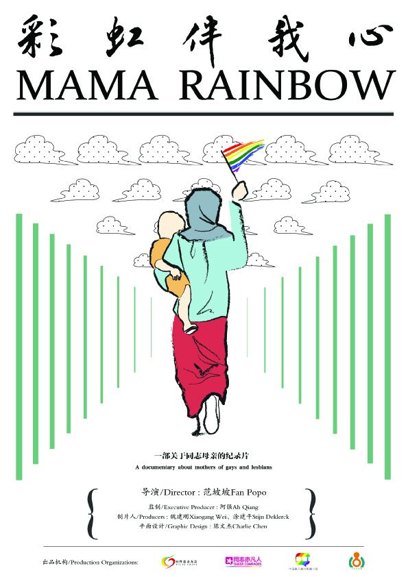 Mama Rainbow poster