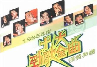 每日视频 — 香港乐坛辉煌时刻,那年明星璀璨
