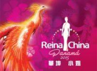巴拿马2017华裔小姐竞选积极筹备中(视频)