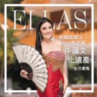 中国之窗:巴拿马最畅销报刊Prensa与华人侨社拜年