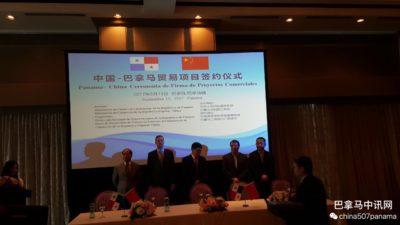 2017视频回顾:中国-巴拿马贸易项目举行首个签约仪式