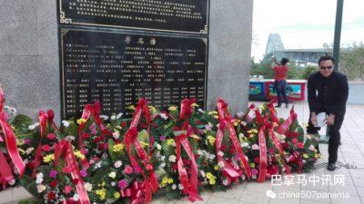 巴拿马华人日-中华总会联合全侨于中巴公园举行庆祝活动