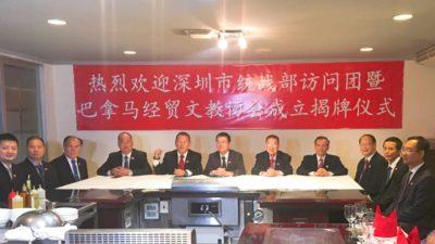 深圳市委统战代表赴巴为《巴拿马深圳经贸文教协会》成立揭牌