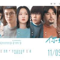 岩井俊二監督映画「你好、之華」あらすじ