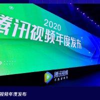 2020年騰訊視頻年度発布会開催 注目作目白押し【中国ドラマ】