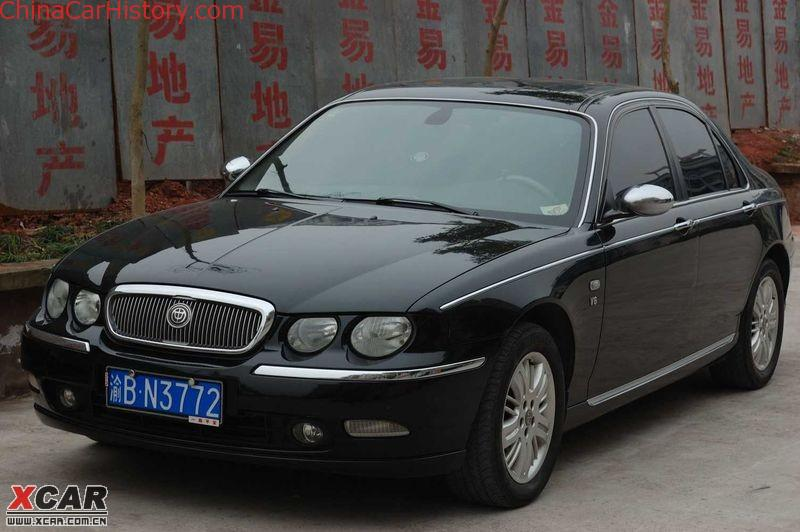 The Brilliance Rover 75 Cars of China