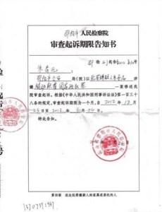 朱承志被送交检察院