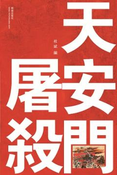 Cover of Tian'anmen Massacre