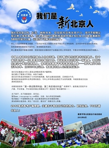 A flyer of the equal education right campaign (web photo)
