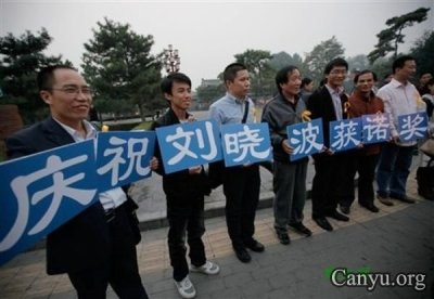 Zhao Changqing (first from left) and friends (Xu Zhiyong third from left) celebrated Liu Xiaobo winning the Nobel Peace Prize  friends at the East Gate of Ditan Park in Beijing on October 8, 2010.