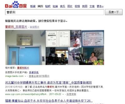 Baidu search result.
