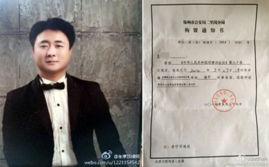 Reporter Shi Yu (Shi Ping) and his detention notice.