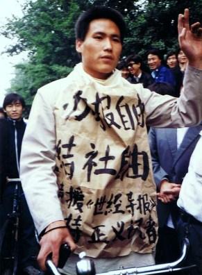 Pu Zhiqiang in 1989.