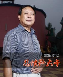 Sun Dawu (孙大午)