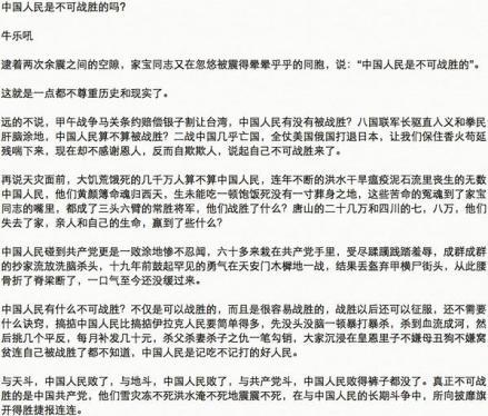 牛乐吼_中国人民是不可战胜的吗