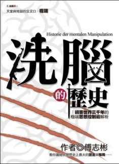 """Cover of """"A History of Brainwashing"""""""