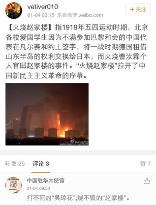 """Netizens appropriated """"the burning of Zhaojialou"""" (火燒趙家樓), event that marks the beginning of the May Fourth Movement in 1919, right into the current context."""