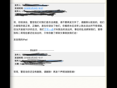 Screenshot of Chang Ping's brother's email.
