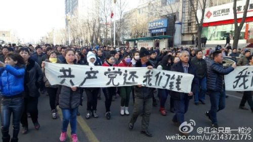 "Banner reads: ""CCP, Pay Back My Money!"""