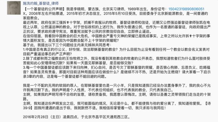 张凯_李晓明的声明