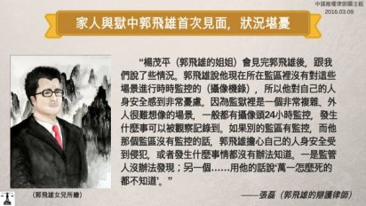 Guo Feixiong_Zhang Lei