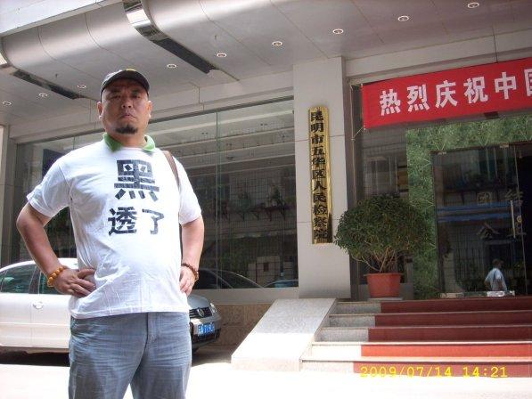 Wu Gan_yunnan