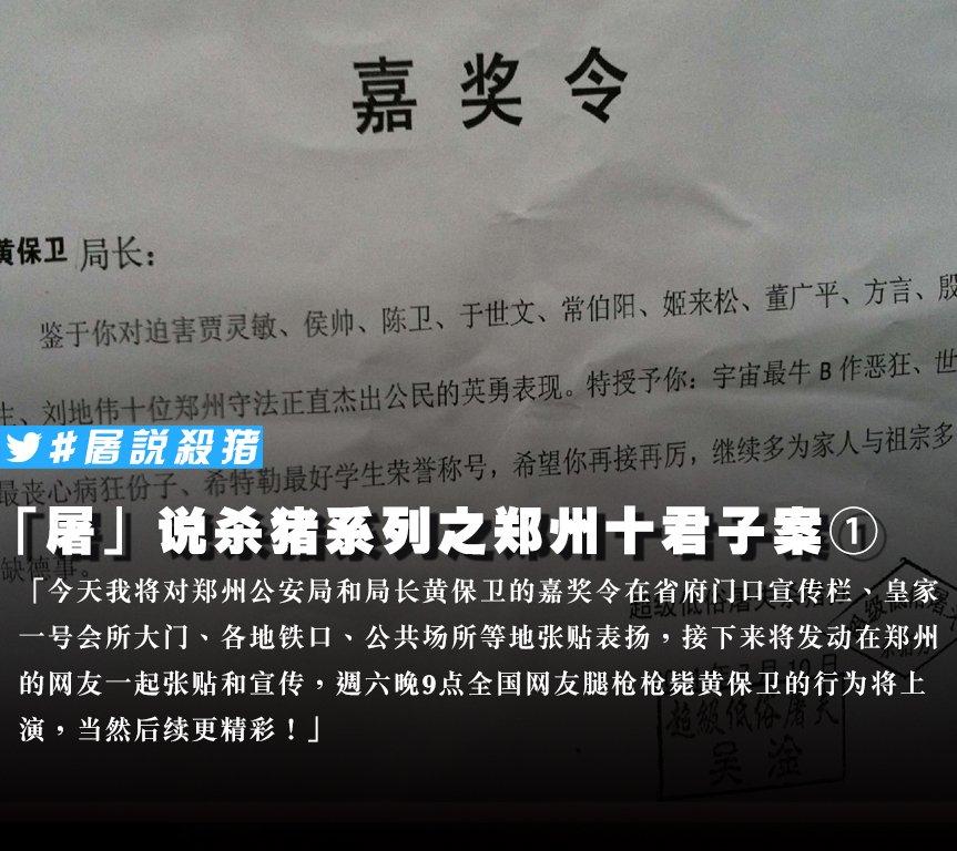 Wu Gan_Zhengzhou