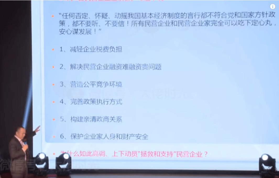 Xiang Songzuo, 民营企业家.png