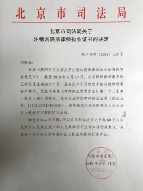 Lawyer Liu Xiaoyuan's Statement Regarding the Revocation of His License