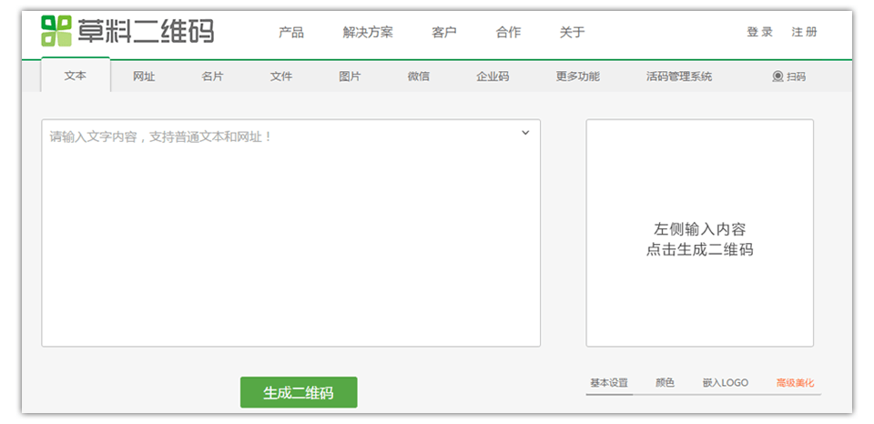 7 Free WeChat Marketing Tools For Official Accounts
