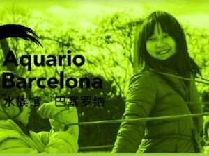 Aquario Barcelona 水族馆—巴塞罗纳