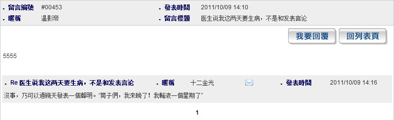 中華民國建國一百年網站遭大陸網友圍觀 - 中國數字時代