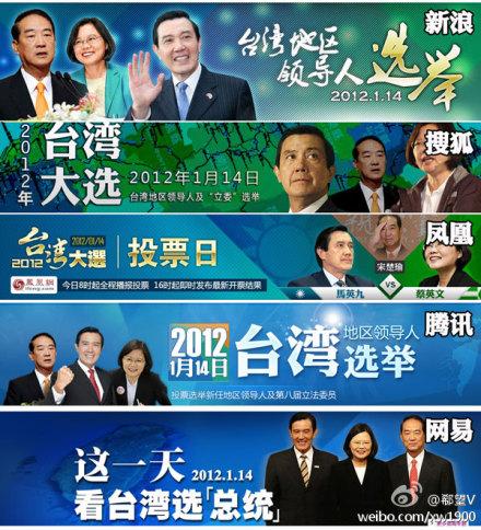 新浪微博網友熱議臺灣大選 - 中國數字時代