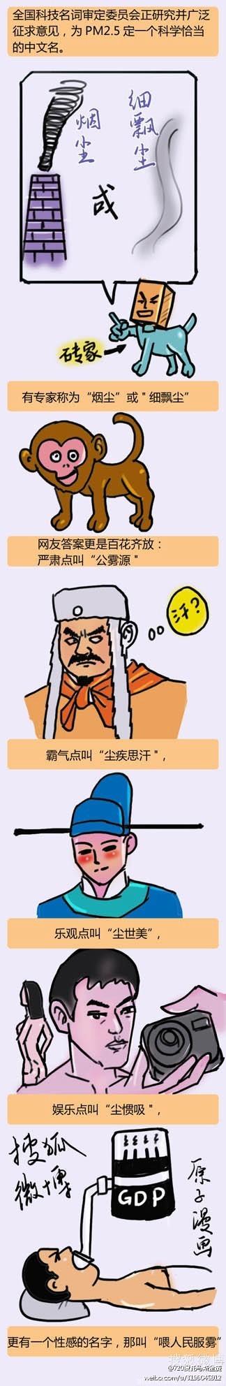 图片来源:新浪微博
