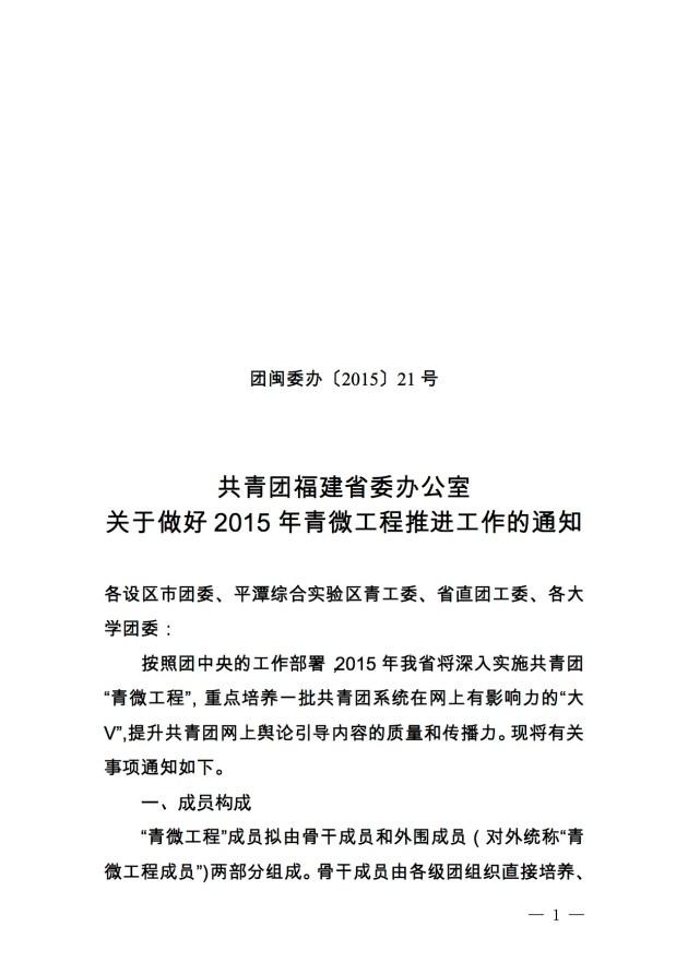 三明青v工程1