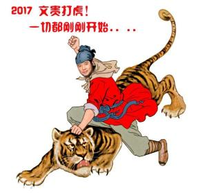 Image result for 文贵的料
