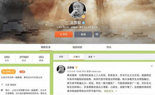 中国教育歧视观察:北大教授对女生的偏见 只是性别问题的冰山一角