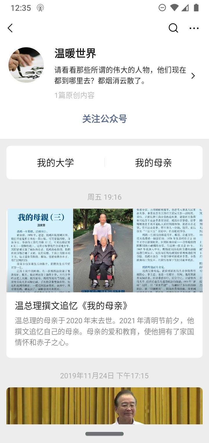 【網絡民議】溫家寶憶母文章疑遭審查 網民:搞得我的斯德哥爾摩綜合癥又犯了 - 中國數字時代
