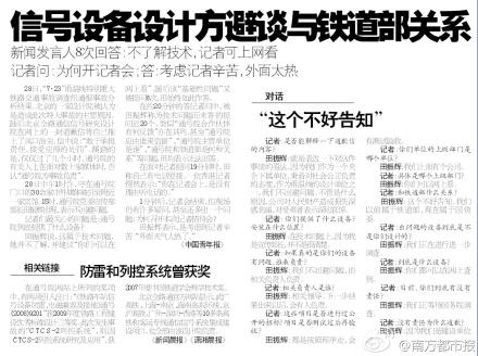 这个不好告知 温州动车事故之官方新闻集锦