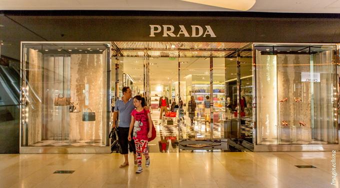 gold prada shopping store