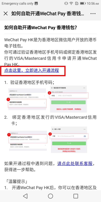 (9)WeChat Pay HK – China eSIM Card