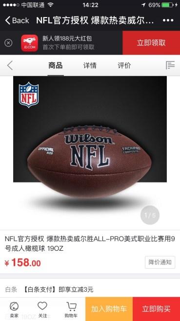NFL set up a mini website (HTML5) for merchandising