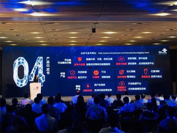 【News】チャイナユニコム(中国聯通)がビッグデータの会社を設立