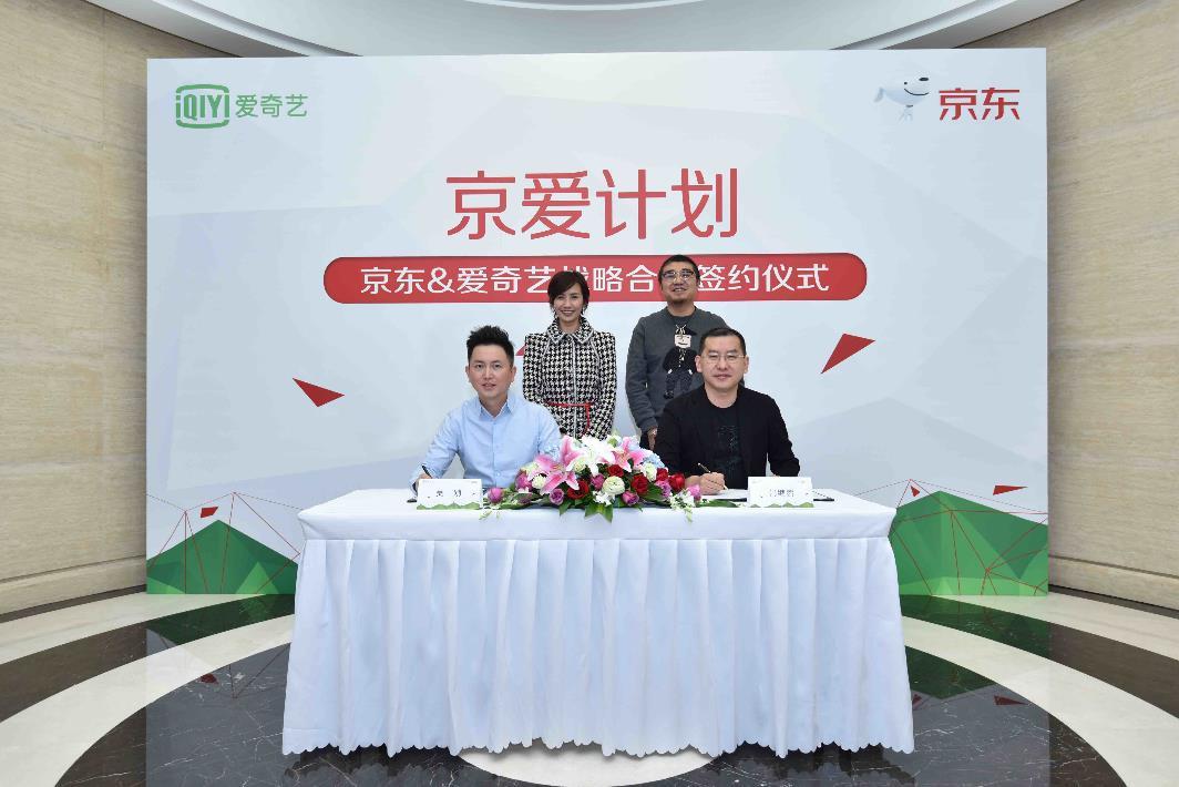【NEWS】JD(京東:ジンドン)と愛奇芸(Iqiyi)が「京愛計画」というビジネスモデルを協力構築すると発表。